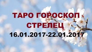 СТРЕЛЕЦ. ГОРОСКОП 16.01.2017 - 22.01. 2017 г. Онлайн Таро гадание.
