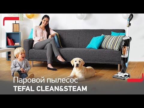 Паровой пылесос TEFAL CLEAN & STEAM VP7545RH