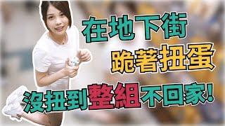 【熙遊記Vlog】鑲金的扭蛋!一顆可以吃三個便當?!挑戰收集寶可夢全系列 Ft.蕾兒 (台北車站地下街)