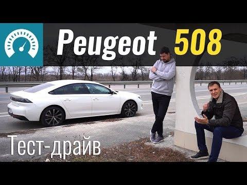 Peugeot  508 Лифтбек класса D - тест-драйв 4
