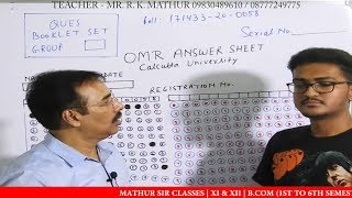 How to fill OMR Sheet in Exams   how to fill omr sheet quickly   Mathur Sir Classes