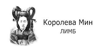 Женщина, распалившая амбиции Николая 2-го, королева Кореи Мин — ЛИМБ 47