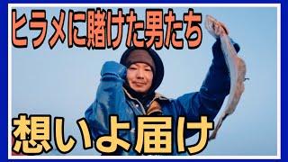 ヒラメに賭けた男たち!糸魚川駆け出し若手漁師2019