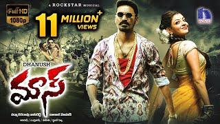 Dhanush Maari Telugu Full Movie    Dhanush, Kajal Agarwal, Anirudh
