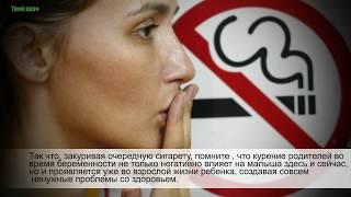 ТОП-10  ШОКИРУЮЩИХ ФАКТОВ  о курении  до и во время беременности