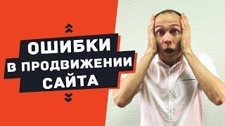 8 самых серьезных ошибок SEO продвижения сайта - Максим Набиуллин