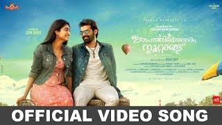 Aaraaro Ardhramayi | Irupathiyonnaam Noottaandu | Pranav Mohanlal | Arun Gopy | Mulakuppadam Films