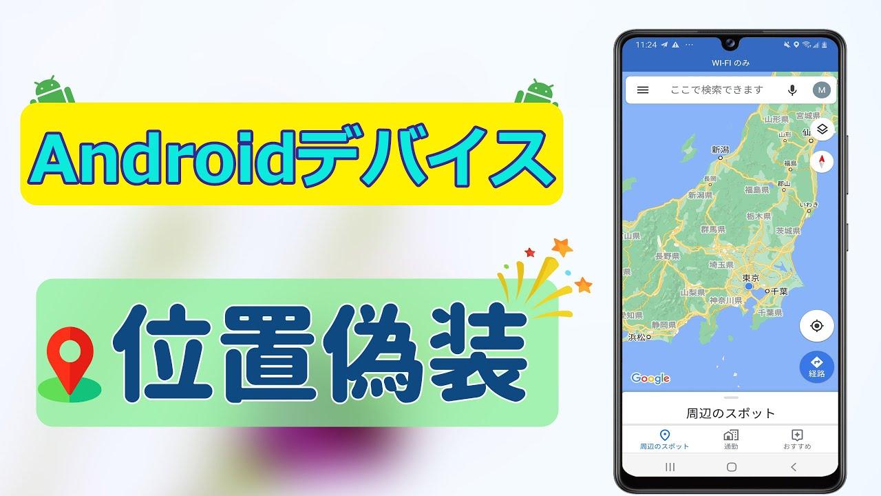 Androidで位置情報を変更するチュートリアル動画