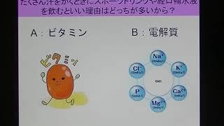 宝塚受験生のダイエット講座〜熱中症予防③〜クイズのサムネイル