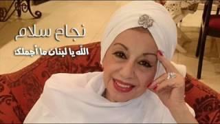 اغاني حصرية نجاح سلام ـ الله يا لبنان ما أجملك تحميل MP3