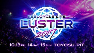 FEELCYCLE LIVE 2017 LUSTER 開催決定!