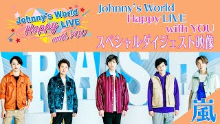 「Johnny's World Happy LIVE with YOU」 2020.4.1(水)16時~配信 【スペシャルダイジェスト映像+嵐】
