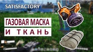 ГАЗОВАЯ МАСКА И ПРОИЗВОДСТВО ТКАНИ - ПРОХОЖДЕНИЕ SATISFACTORY #25