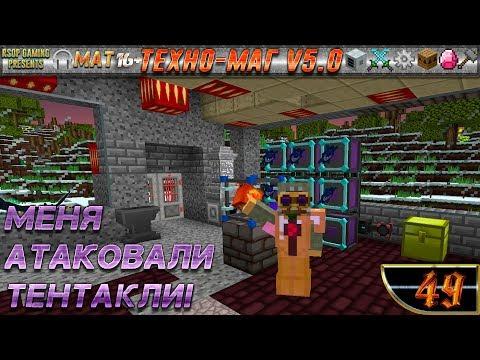 LP ► Minecraft ► [ТЕХНО-МАГ V5.0] Сезон №5 E49 - Меня атаковали тентакли!