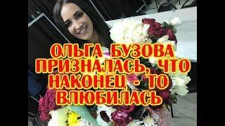 Ольга Бузова призналась, что наконец то влюбилась, Дом2 новости и слухи