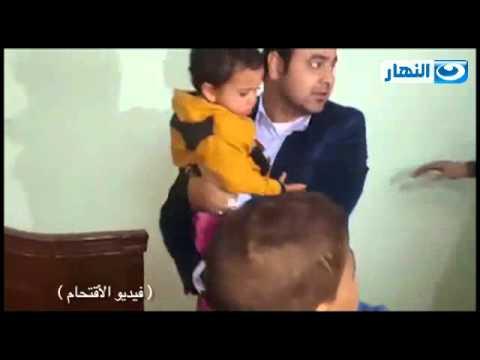 لحظة الاقتحام و القبض علي مختطفي الطفل يوسف و رجوعه الي اهله