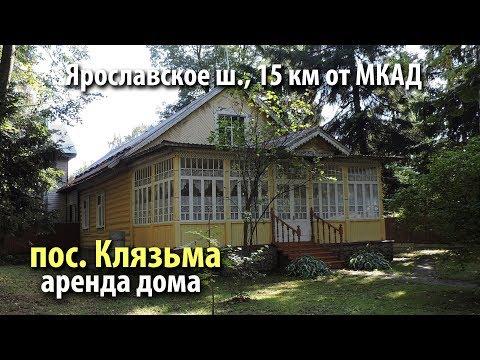 Сдается дом в г. Пушкино, Клязьма мкр