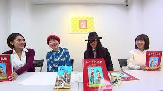 UCHIDA-TV Vol.279 世界の文豪トルストイの傑作『二人の兄弟』日本初の絵本化!