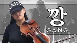 [1일 3깡 필수] 바이올린 선생님의 깡 챌린지