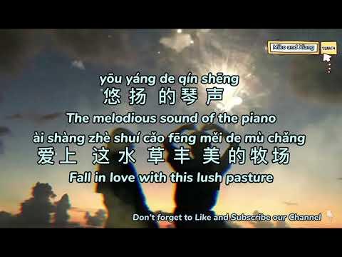 huo hong de sa ri lang lyrics with pinyin by yao bu yao mai cai