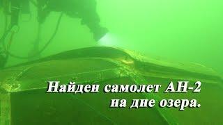 Найден самолет АН-2 на дне озера. Попасть внутрь, пока не удалось.