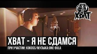 ХВАТ - Я не сдамся feat. Кокос (prod.One-Bula) (StudioVersion)