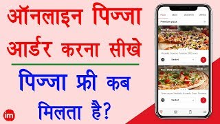 How to Order Pizza Online in Hindi - ऑनलाइन पिज़्ज़ा आर्डर करना सीख लो | Online Pizza kaise order kare  IMAGES, GIF, ANIMATED GIF, WALLPAPER, STICKER FOR WHATSAPP & FACEBOOK