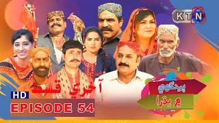 Peenghy Main Padhra Last Episode 54     KTN ENTERTAINMENT