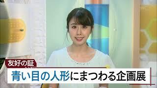 8月23日 びわ湖放送ニュース