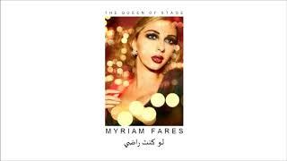 تحميل اغاني Myriam Fares - Law kont rady MP3