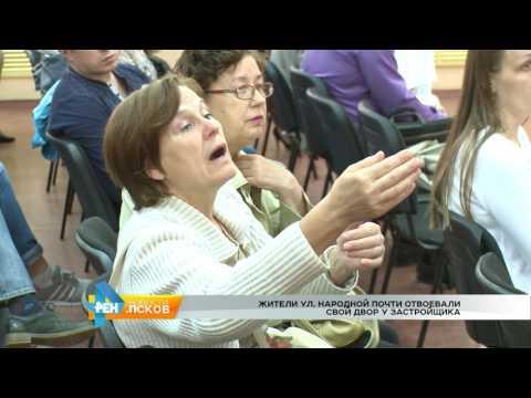 Новости Псков 08.06.2016 # Публичные слушания по Народной 4б