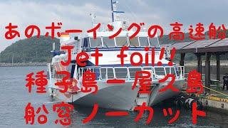 【フルHD】種子島-屋久島  高速船 ノーカット 船窓 ロケット2 ジェットフォイル 長時間