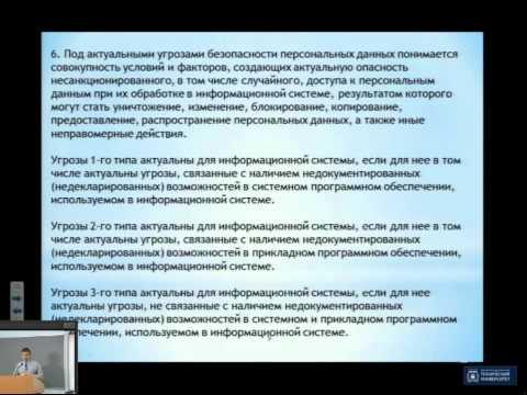 Широков Е.В. Постановление правительства РФ от 1 ноября 2012 года № 1119