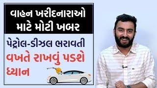 વાહન ખરીદનારાઓ માટે મોટી ખબર, Petrol-Diesel ભરાવતી વખતે રાખવું પડશે ધ્યાન | Ek Vaat Kau