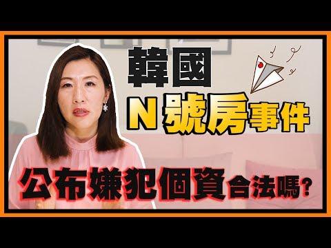 律師談論韓國N號房事件