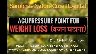Quick weight loss without exercise in hindi how to lose weight acupressure points for weight loss in hindi home remedies how to lose weight acupuncture video ccuart Gallery