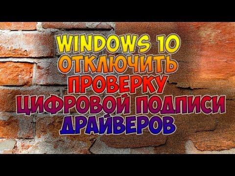 Windows 10 отключить проверку цифровой подписи драйверов, а также и в 8.1