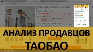 Анализ продавца taobao / как не обжечься покупая на taobao