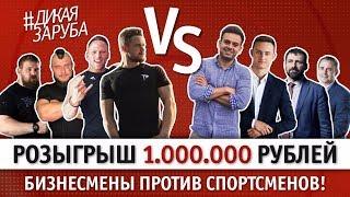 ДИКАЯ ЗАРУБА: Бизнесмены против Спортсменов! Розыгрыш 1.000.000 рублей