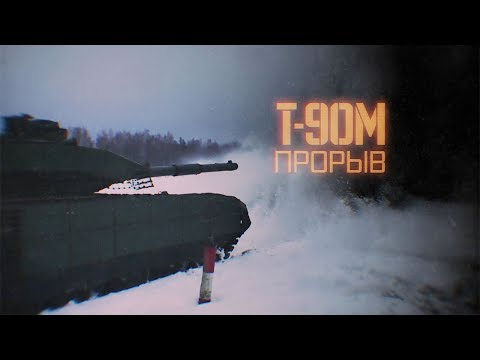 Военная приемка. Т 90М. Прорыв