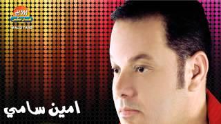 تحميل و استماع امين سامى - كبيرة فى حقى / Amin Samy - Kbira Fe Haqy MP3