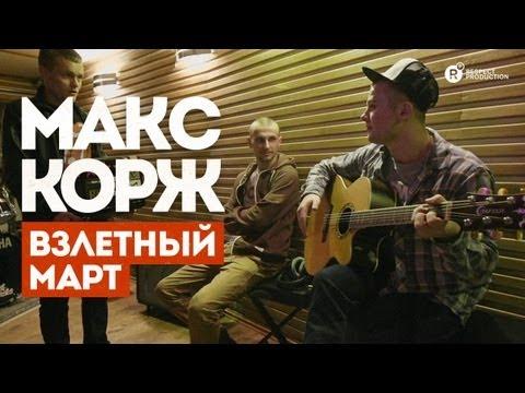 Макс Корж — Взлетный март (фильм)