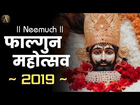 Neemuch : Khatu Shyam Mela 2019 | Shree Savriya Group Neemuch | Anivesh Maurya