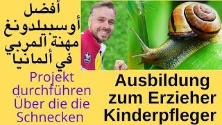 Schnecken 🐌 Projekt durchführen 1 Erzieher - Kinderpfleger @أطفال بألمانيا Kinder in Deutschland