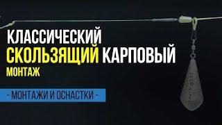 Карпфишинг TV :: Классический бегущий (скользящий) карповый монтаж