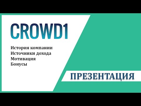 Crowd1[Презентация] Заработок в интернете | Пассивный доход | Удаленная работа #crowd1