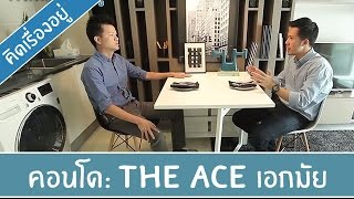 Video of The Ace Ekamai