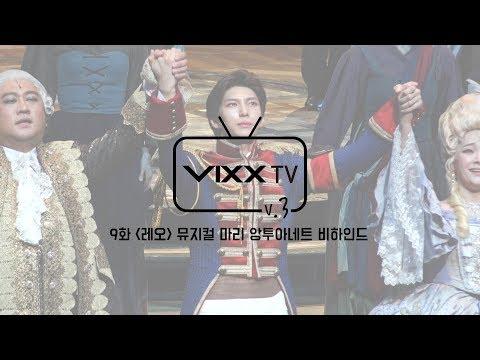 빅스(VIXX) VIXX TV3 ep.9