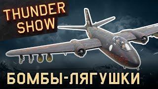 Thunder Show: Бомбы-лягушки