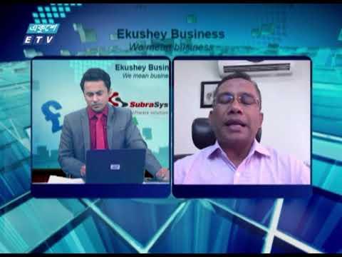 Ekushey Business || একুশে বিজনেস || 04 April 2021 || ETV Business